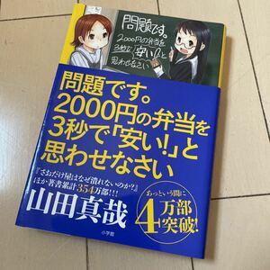 問題です。 2000円の弁当を3秒で 「安い!」 と思わせなさい/山田真哉 【著】