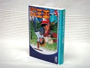 即決★初版 文庫版 釣りキチ三平★5巻★矢口高雄 ※シミ有り、ヤケ有り