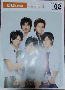 嵐 au 総合カタログ 2008年2月号 松本潤 櫻井翔 二宮和也 大野智