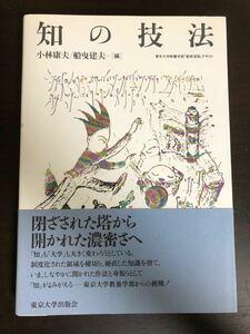 知の技法 東京大学教養学部「基礎演習」テキスト