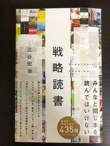 戦略読書 = STRATEGIC READING