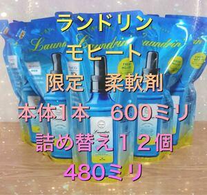 【柔軟剤】ランドリン フレッシュモヒート  本体1点+詰め替え12点