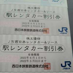 駅レンタカー割引券 20%割引 レンタカー 株主優待 JR西日本 割引券