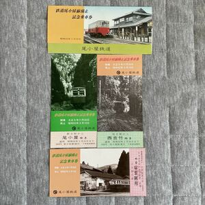 tail small shop railroad railroad tail small shop line waste stop memory passenger ticket 3 sheets set Showa era 52 year ( waste stop waste line railroad ki is 1 railroad materials old ticket memory ticket )