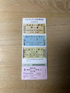 height island line electrification .. if SL memory passenger ticket Tokyo - Yokohama . Ishikawa block - Shinagawa Showa era 45 year Tokyo station issue Tokyo south railroad ( memory ticket memory ticket old ticket )