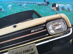 東洋工業 マツダ ファミリア 1200 クーペ 昭和40年代 当時物カタログ!☆ MAZDA FAMILIA COUPE STA コスモスポーツ 旧車カタログ