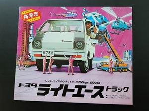 トヨタ ライトエース トラック KM10 3K型 1200cc 昭和40年代 当時物カタログ!☆ TOYOTA LITEACE TRUCK 国産車 商用車 絶版 旧車カタログ
