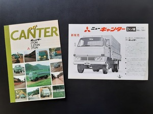 三菱 キャンター トラック T90 T220 標準 長尺 バキュームカー 製品案内 当時物カタログ 2点セット!☆ MITSUBISHI CANTER 旧車カタログ