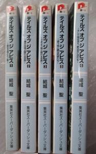 ◆即決・送料無料◆テイルズ オブ ジ アビス 1,2,3,5,6巻 5冊セット◆集英社スーパーダッシュ文庫◆中古・長期保管◆