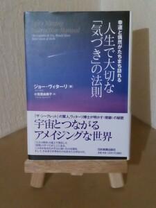 人生で大切な「気づき」の法則、ジョー・ヴィタリー著書、初版本、日本実業出版社