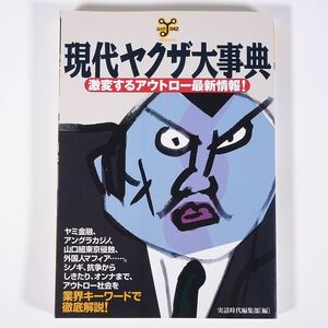 現代ヤクザ大事典 激変するアウトロー最新情報! 洋泉社 2004 単行本 やくざ ヤクザ 暴力団