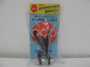 (42656)昭和レトロ 1980年 モスクワオリンピック 競技消しゴム 柔道 森永乳業 非売品 レア 当時物 経年保管品