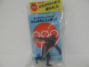 (42655)昭和レトロ 1980年 モスクワオリンピック 競技消しゴム 円盤投げ 森永乳業 非売品 レア 当時物 経年保管品