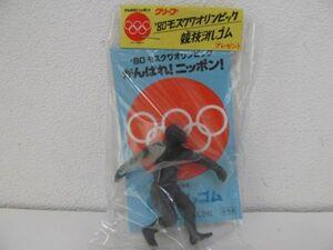 (42653)昭和レトロ 1980年 モスクワオリンピック 競技消しゴム 円盤投げ 森永乳業 非売品 レア 当時物 経年保管品