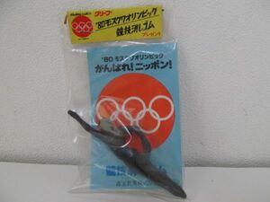 (42652)昭和レトロ 1980年 モスクワオリンピック 競技消しゴム 水泳 森永乳業 非売品 レア 当時物 経年保管品