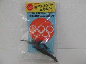 (42651)昭和レトロ 1980年 モスクワオリンピック 競技消しゴム 水泳 森永乳業 非売品 レア 当時物 経年保管品