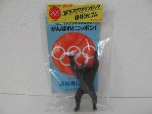 (42648)昭和レトロ 1980年 モスクワオリンピック 競技消しゴム 柔道 森永乳業 非売品 レア 当時物 経年保管品