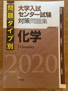 化学 大学入試センター試験対策問題集 (2020) 問題タイプ別/実教出版編修部 (編者)