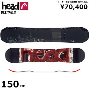 18-19 HEAD HI-FIVE DCT i.M 150cm ヘッド ハイファイブ メンズ スノーボード スノボー 板 板単体 型落ち 旧モデル 日本正規品
