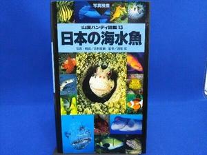 日本の海水魚 吉野雄輔