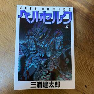 【漫画】 ベルセルク (37巻) [白泉社]