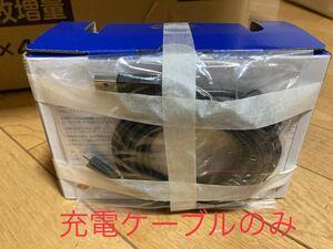 【Amazon.co.jp特典】CYBER PS4用コントローラー充電ケーブル3m 未使用 DUALSHOCK4用