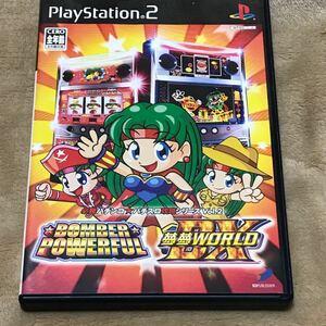 PS2ソフト 必勝パチンコ★パチスロ攻略シリーズ Vol.2 ボンバーパワフル&夢夢ワールドDX