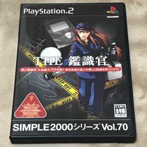 PS2ソフト SIMPLE2000シリーズ Vol.70 THE 鑑識官