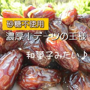 【CT】 ドライフルーツ デーツ 砂糖不使用 無添加 マジョール種 270g 無糖 カトレヤ なつめやし ナツメヤシ
