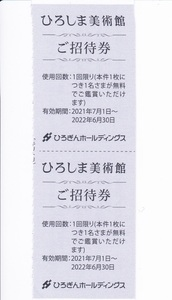最新 【送料込み200円】 ひろしま美術館 入場券(2枚) ひろぎんホールディングス株主優待券 2022.6.30迄