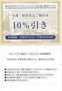 【送料込み180円】 サンライフHD株主優待 湘南 介護・福祉用品10%割引券 2022.6.30迄