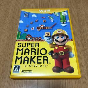 スーパーマリオメーカー WiiU