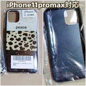 ラスト5点 新品 レオパード 豹柄 アニマル柄 金箔 配色 iPhoneケース 耐衝撃 最終値下げ 即購入OK 在庫処分