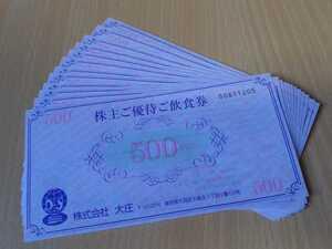 大庄 株主優待券 6000円分