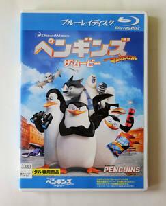 BLU-RAY ★ ペンギンズ FROM マダガスカル ザ・ムービー PENGUINS OF MADAGASCAR ★ ブルーレイ レンタル落ち