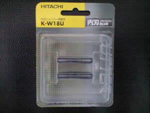 【新品未使用】◆送料無料◆日立シェーバー用替刃★K-W18U [ 内刃 ]★HITACHI