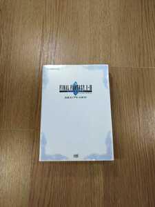 【B852】送料無料 書籍 ファイナルファンタジー1・2 公式コンプリートガイド ( GBA ゲームボーイアドバンス FINAL FANTASY 空と鈴 )