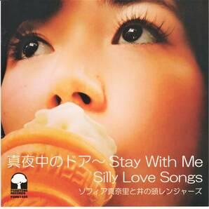 ソフィア真奈里/井の頭レンジャーズ - 真夜中のドア - Stay With Me/Silly Love Songsダウンロード・コード付7インチ・シングル・レコード
