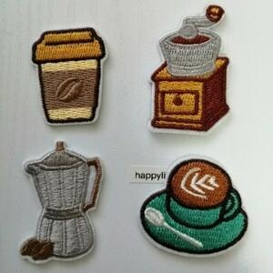 4枚入かわいいコーヒー刺繍アイロンワッペンまとめ アイロンワッペン 刺繍ワッペン