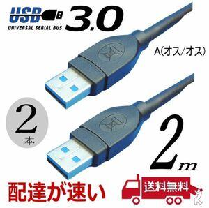【お買い物2本セット】USB3.0 ケーブル 2m A-A(オス/オス) 外付けHDDの接続などに使用します 3AA20x2【送料無料】