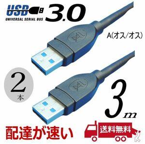 【お買い物2本セット】USB3.0 ケーブル A-A(オス/オス) 3m 外付けHDDの接続などに使用します 3AA30x2【送料無料】■□