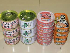 ニッスイ さんま蒲焼 4缶 ちょうした サーモンフレーク 5缶 キョクヨー さけ中骨水煮 3缶 マルハ 釧路産いわし 味噌煮 3缶