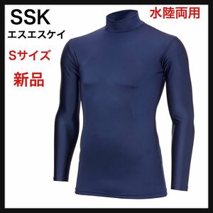 【新品】 SSK エスエスケイ ★Sサイズ コンプレッション長袖シャツ ソフトコンプレッションウェア 水陸両用 ラッシュガード ハイネック