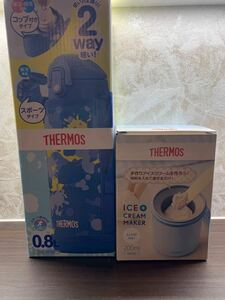 サーモス 水筒0.8L +アイスクリームメーカー 新品 未使用
