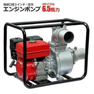 エンジンポンプ 水ポンプ 排水ポンプ 80mm吐出口 揚程30m