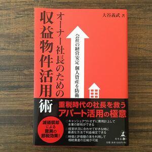 オーナー社長のための収益物件活用術 会社の経営安定個人資産を防衛/大谷義武