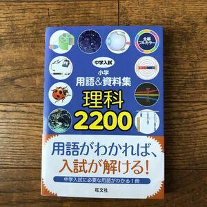 中学入試 小学用語&資料集 理科 2200