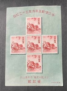 銭単位切手 昭和二十五年お年玉郵便切手 稀少