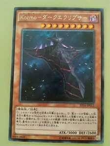 遊戯王カード Kozmoーダークエクリプサー シク1枚