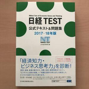 日経TEST公式テキスト&問題集 2017-2018年版